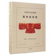 中国艺术史图典(服饰造型卷)(精)
