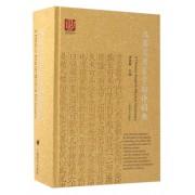 汉英实用医学翻译词典(精)