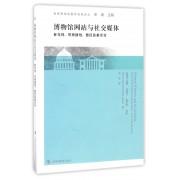 博物馆网站与社交媒体(参与性可持续性信任及多元化)/世界博物馆最新发展译丛