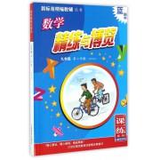 数学精练与博览(9年级第2学期修订版)/新标准精编教辅丛书