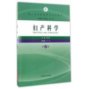 妇产科学(第2版成人高等教育药学专业教材)