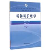 精神科护理学(第2版成人高等教育护理学专业教材)