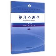护理心理学(第2版成人高等教育护理学专业教材)