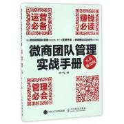 微商团队管理实战手册(运营必备赚钱必读管理必会实战强化版)