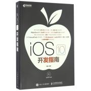 iOS10开发指南(附光盘)