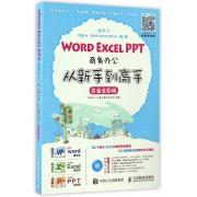 WORD EXCEL PPT商务办公从新手到高手(附光盘白金全彩版)