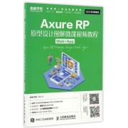 Axure RP原型设计图解微课视频教程(Web+App)/互联网+职业技能系列