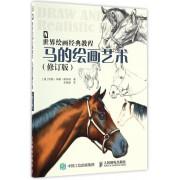 马的绘画艺术(修订版世界绘画经典教程)