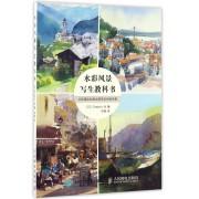 水彩风景写生教科书(水彩描绘的基本顺序及作画风格)
