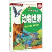 动物世界(拼音版超值彩图版)(精)/少儿必读经典