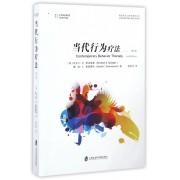 当代行为疗法(第5版)/心理咨询的实践与案例分析系列/国家职业心理咨询师丛书