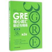 GRE核心词汇助记与精练(第2版)