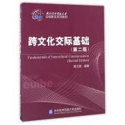 跨文化交际基础(第2版对外经济贸易大学远程教育系列教材)