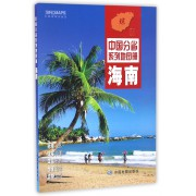 海南/中国分省系列地图册