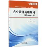 办公软件高级应用(Office2010版微课版普通高等院校计算机基础教育十三五规划教材)
