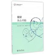 健康从心开始/心理健康分类教育丛书