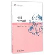情绪管理训练/心理健康分类教育丛书