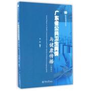 广东省公共卫生舆情与健康传播(2015)/南方传媒蓝皮书