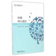 环境用心适应/心理健康分类教育丛书