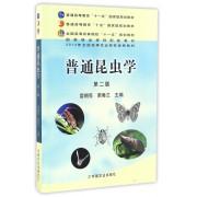 普通昆虫学(第2版全国高等农林院校十一五规划教材)