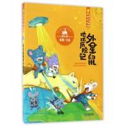 外星鼠地球历险记/幻想大王杨鹏获奖作品选