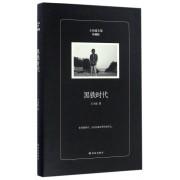 黑铁时代(珍藏版)(精)/王小波全集