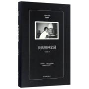 我的精神家园(珍藏版)(精)/王小波全集