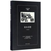 似水柔情(珍藏版)(精)/王小波全集