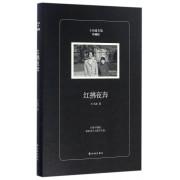 红拂夜奔(珍藏版)(精)/王小波全集