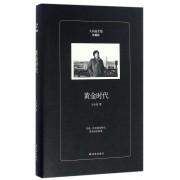 黄金时代(珍藏版)(精)/王小波全集