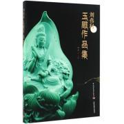 刘伟利玉雕作品集