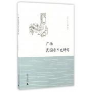 广西民国音乐史研究
