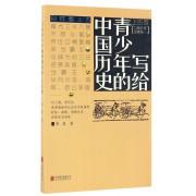 写给青少年的中国历史(上古卷三皇五帝至秦统一)