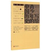 写给青少年的中国历史(两汉卷秦至东汉)