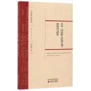 日本国民收入倍增计划的研究与借鉴/中南经济论丛