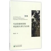 生态资源利用的利益相关者行为分析