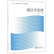 统计学原理(十三五高职高专会计专业规划教材)