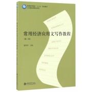 常用经济应用文写作教程(第2版普通高等教育十三五规划教材)/公共基础课精品系列