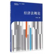 经济法概论(应用型本科十三五规划教材)