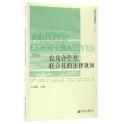 农民合作社联合社的法律规制/法律规制/农村合作制研究