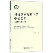 身份认同视角下的中德关系(1990-2013)