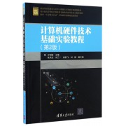 计算机硬件技术基础实验教程(第2版教育部高等学校计算机类专业教学指导委员会推荐教材)