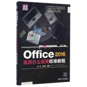 Office2016高效办公应用标准教程/清华电脑学堂