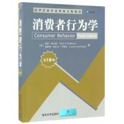 消费者行为学(第10版清华营销学系列英文版教材)