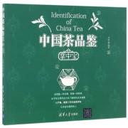 中国茶品鉴掌中宝
