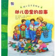 幼儿园里的故事/暖心宝贝美绘本