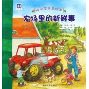 农场里的新鲜事/暖心宝贝美绘本