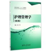 护理管理学(第2版全国高等医药院校规划教材)