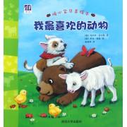 我最喜欢的动物/暖心宝贝美绘本