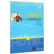 现代饭店人力资源管理实务(第2版应用型高校旅游与酒店管理专业规划教材)